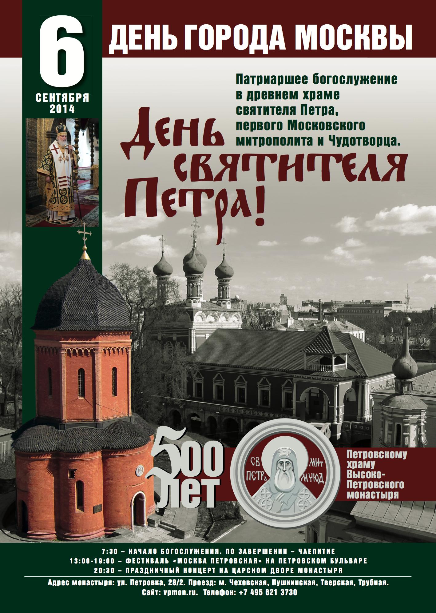2014-08-28 16-35-08 St.Peter_A3_7.30_vert.for print.pdf (1 страница)