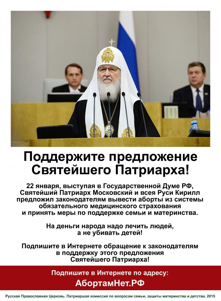 Патриарх против абортов высоко-петровский монастырь