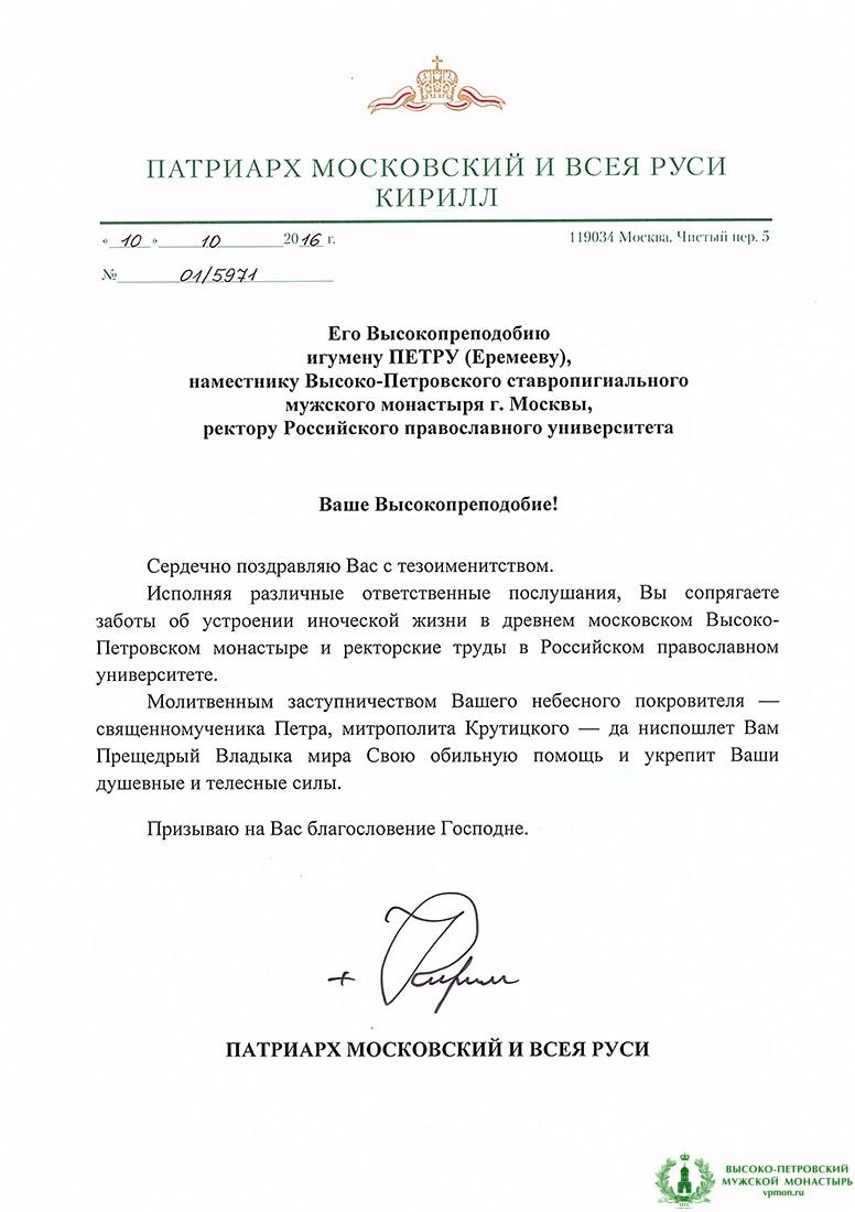 Поздравление главы митрополиту