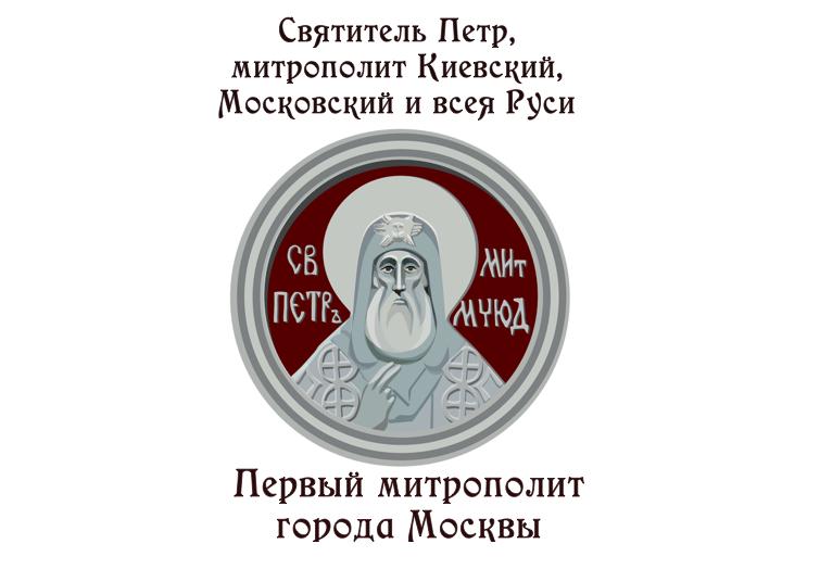 2014-06-23 15-08-22 Митрополит Петр.docx