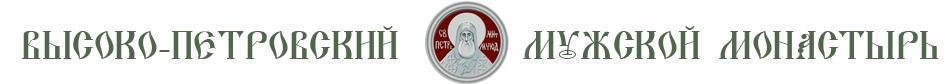 Обитель Петрова