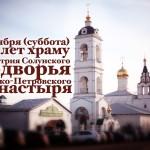 Паломническая поездка на праздник в Дмитровское