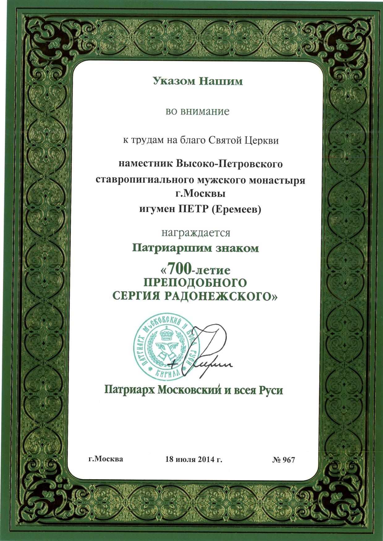 патриаршим знаком 700 летие преподобного сергия радонежского