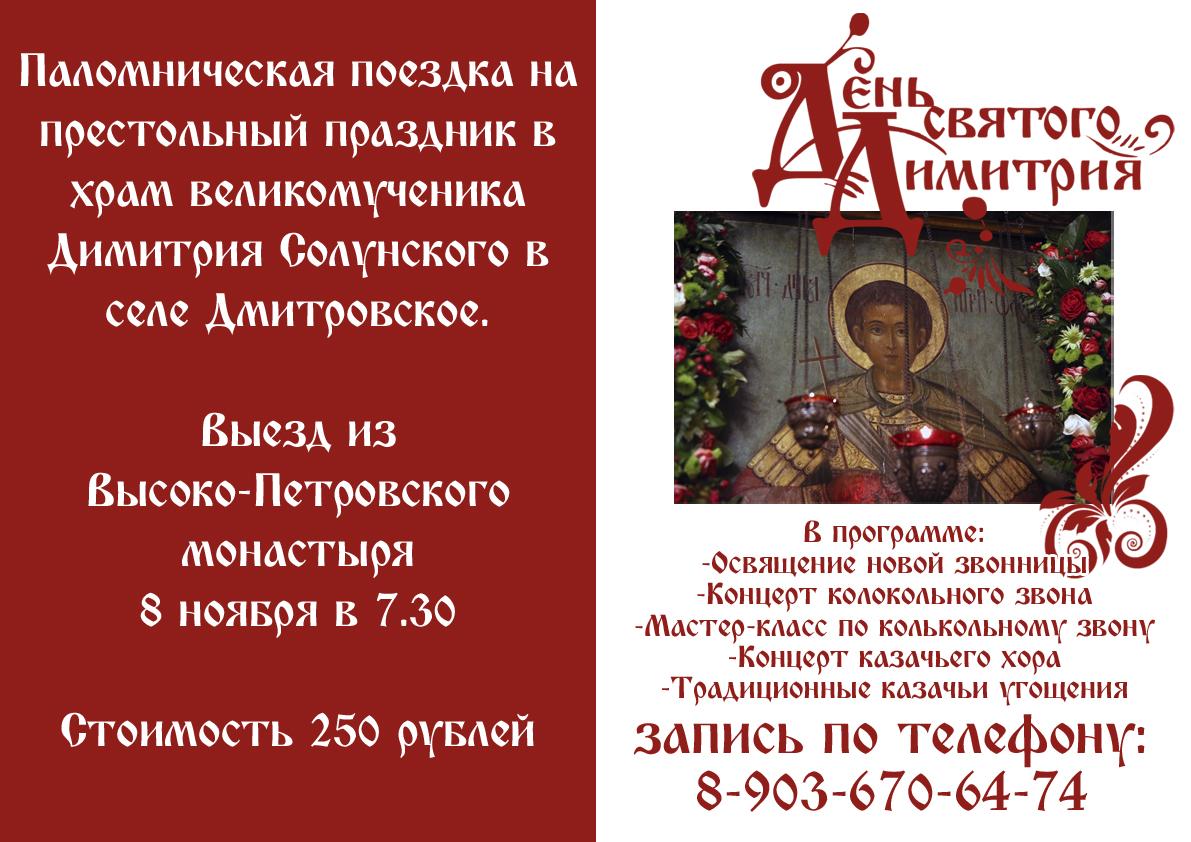 Поздравление для батюшки в престольный праздник 924